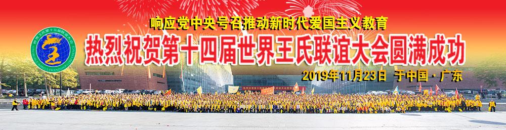 世界王氏第十四屆聯誼大會合影