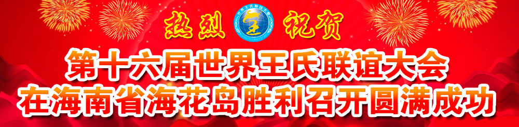 祝贺海南省王氏荣获2021年世界王氏第十六届联谊会承办权
